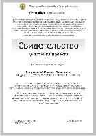 Свидетельства апробаторов смоленской